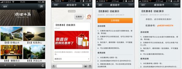 移动旅游通酒店微信营销运营平台