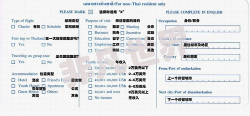 泰国  入境卡: 出境卡